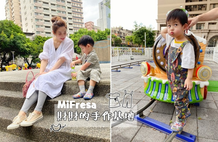 【旺財穿搭】財財的手作基地x3歲小男童的超萌連身穿搭