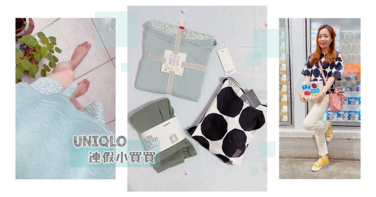 【UNIQLO】端午回娘家的UNIQLO小買買(Joy of Print家居服、七分褲、MarimekkoT恤)