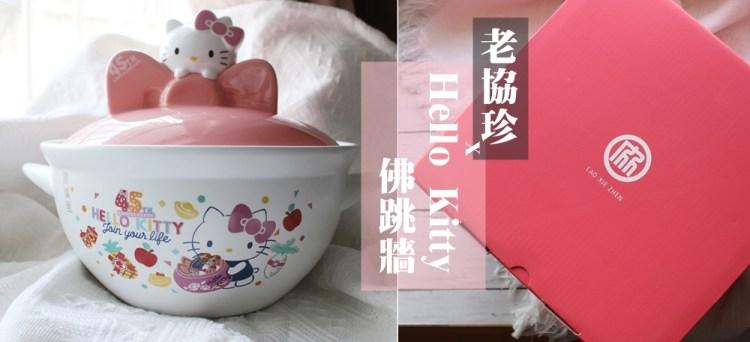 【夢幻廚具】2020老協珍xHello Kitty 45周年佛跳牆砂鍋開箱!同場加映卡娜赫拉喜報財神佛跳牆~