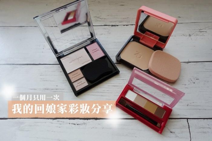 【彩妝】回娘家準備的彩妝分享~一個月只用一次,便宜&高CP值開架彩妝組合