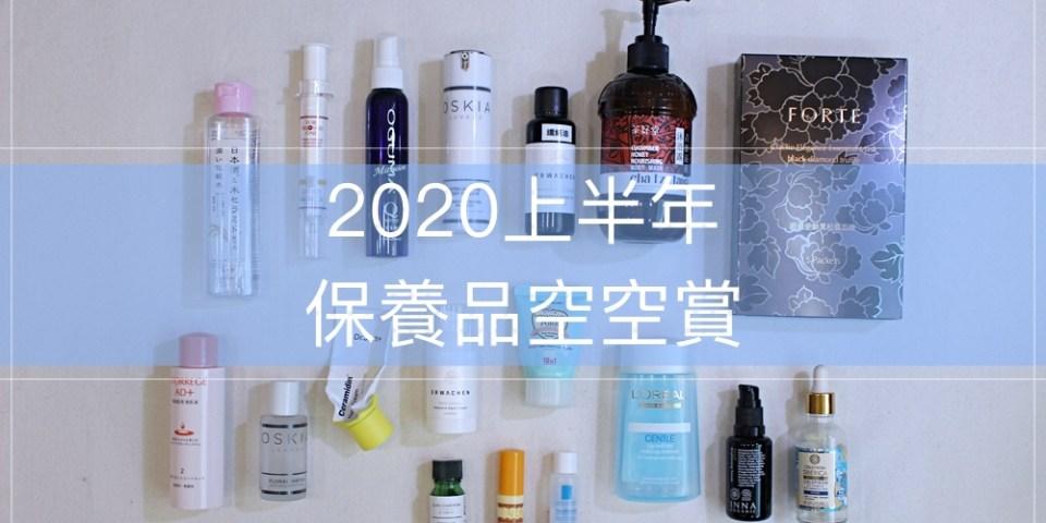 【保養】2020上半年1~6月空空賞~我的保養品空瓶紀錄