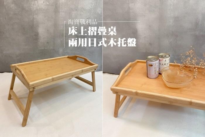 【淘寶戰利品】超滿意的兩用床上摺疊桌/日式木托盤~