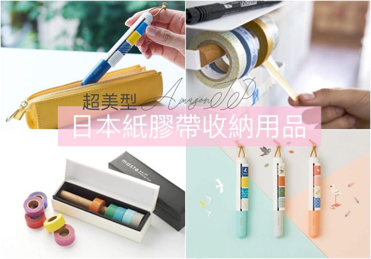 【AmazonJP】日本亞馬遜上的美型紙膠帶收納盒~向日本人取經解決紙膠帶收納難題!