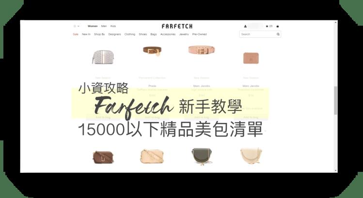 【英國Farfetch精品購物網】新手購買教學&我的春夏15000以內小資粉嫩精品清單