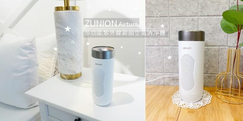 【白色家居】韓國ZUNION Airtum多功能紫外線殺菌空氣清淨機-開箱&心得-辦公室桌上型小空間的空氣清淨機+紫外線殺菌燈也很合時宜