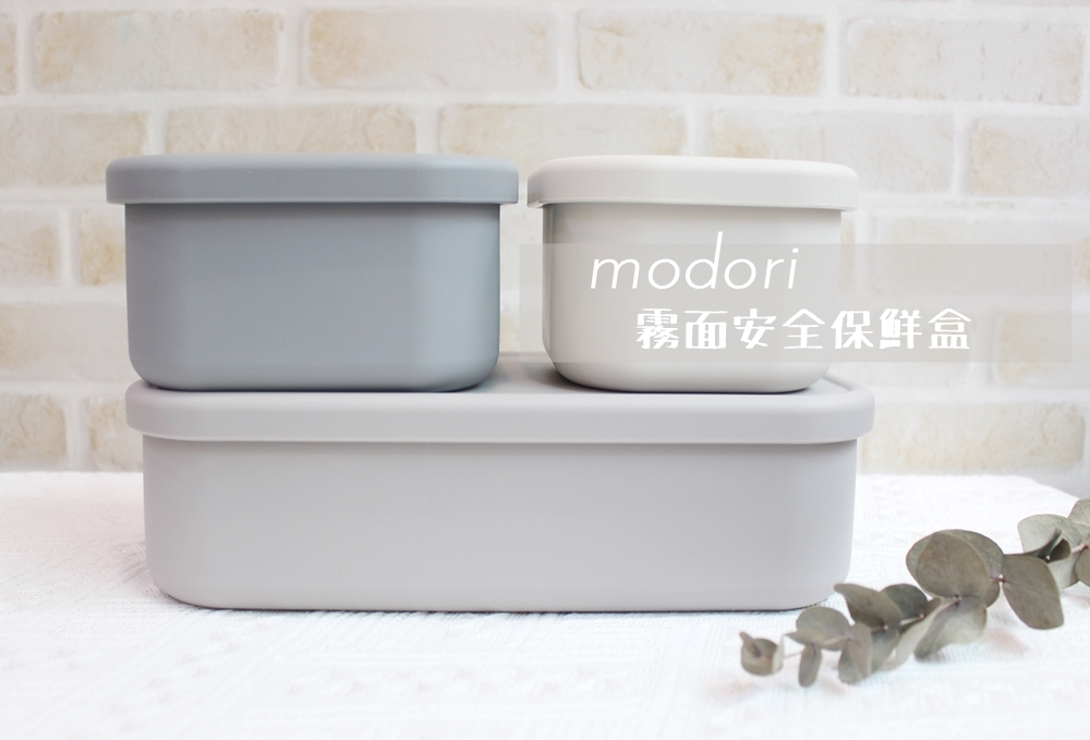 【廚房好物】韓國modori 霧面安全保鮮盒-超美型矽膠軟質保鮮盒,無膠條防漏可微波