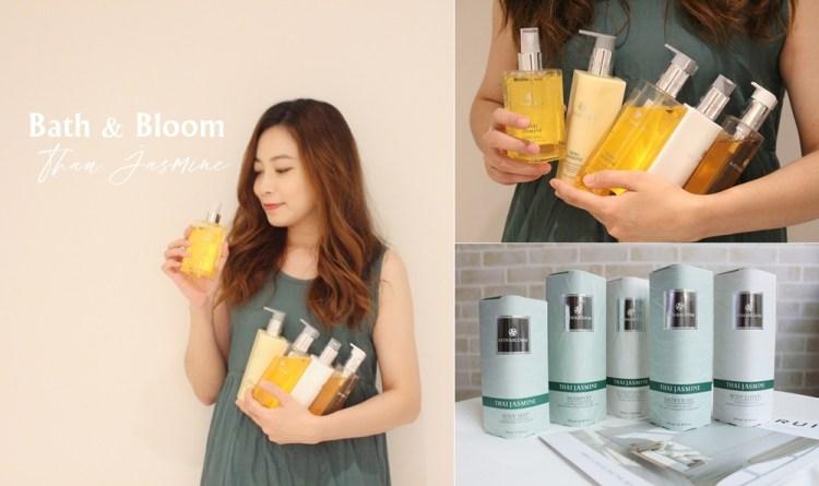 【香氛】BATH & BLOOM泰國茉莉花香氛洗沐系列 (超推茉莉身體淡香水♥夏天就是要全身香香)