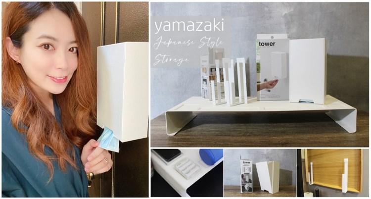 【日本山崎Yamazaki】我的白色清爽系空間收納(磁吸式口罩收納盒、磁吸式托盤收納架、桌上型螢幕置物架)