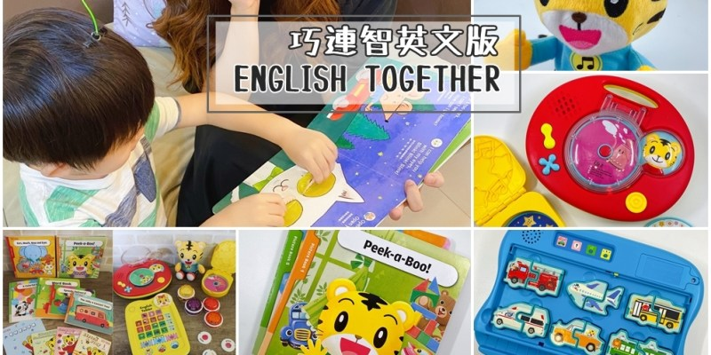 【巧連智英文版團購】ENGLISH TOGETHER和巧虎一起說英語