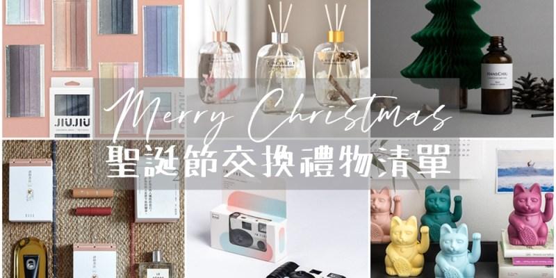【2020聖誕禮物推薦】私心覺得實用又有品味的聖誕禮物清單,交換禮物也適用(陸續更新中)
