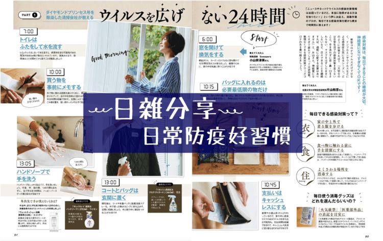 【日雜分享】日本人的日常防疫好習慣&日本除菌好物分享