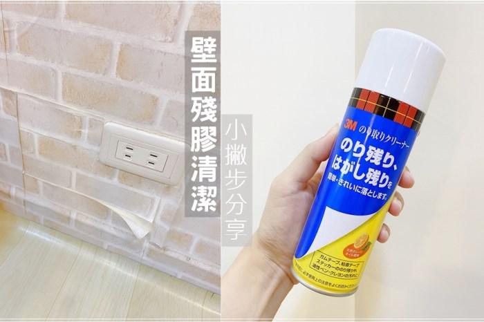【改造家居】去除殘膠小撇步~壁貼撕下來的殘膠怎麼辦?牆上的膠帶痕怎麼辦?教你恢復乾淨牆面!租屋族超實用!