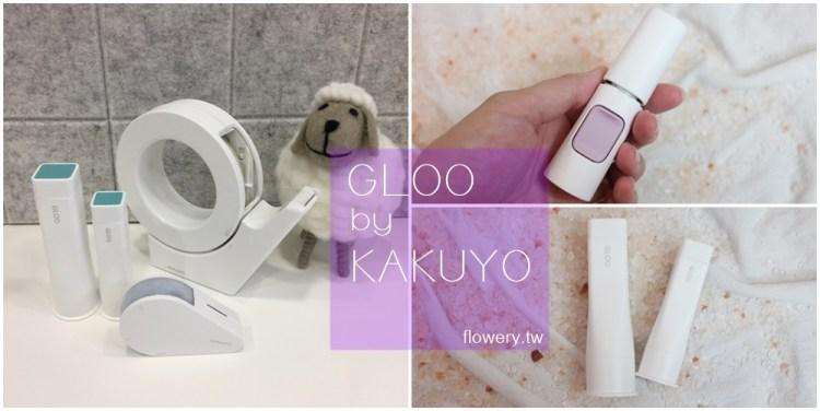 【日本文具】KAKUYO GLOO黏貼系列~白色控的超美型文具(白色膠帶台、方形口紅膠、立可帶雙面膠、3秒膠瞬間膠)