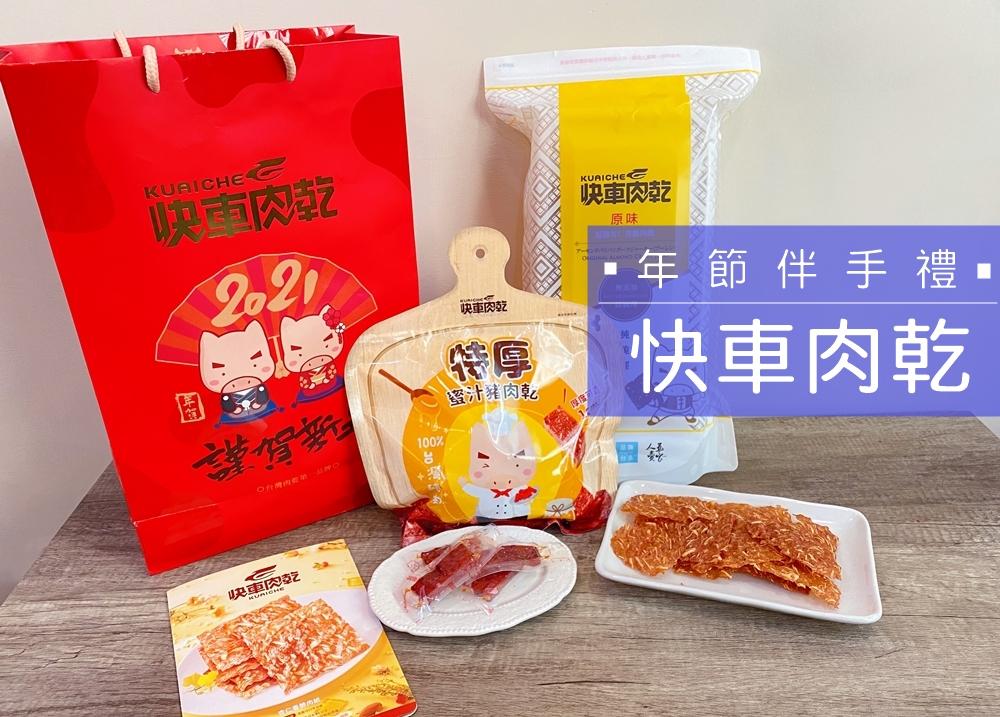 【年節伴手禮推薦】老少咸宜的快車肉乾-肉紙香酥清脆、蜜汁豬肉乾甜香好嚼