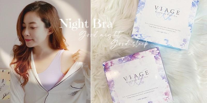 【SLEEP】妳聽過睡眠內衣嗎?產後媽媽更要努力對抗地心引力:日本VIAGE晚安立體美型內衣