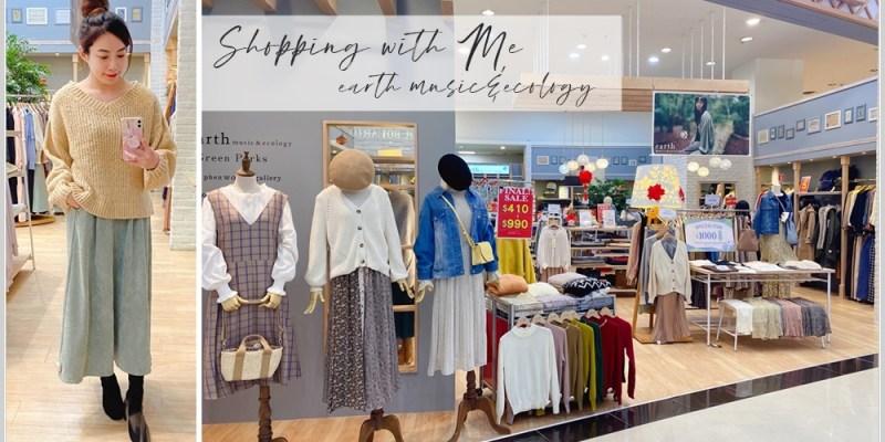 【Shopping with Me】不能出國買日貨,只好在日牌女裝失心瘋~我的earth music&ecology購物記