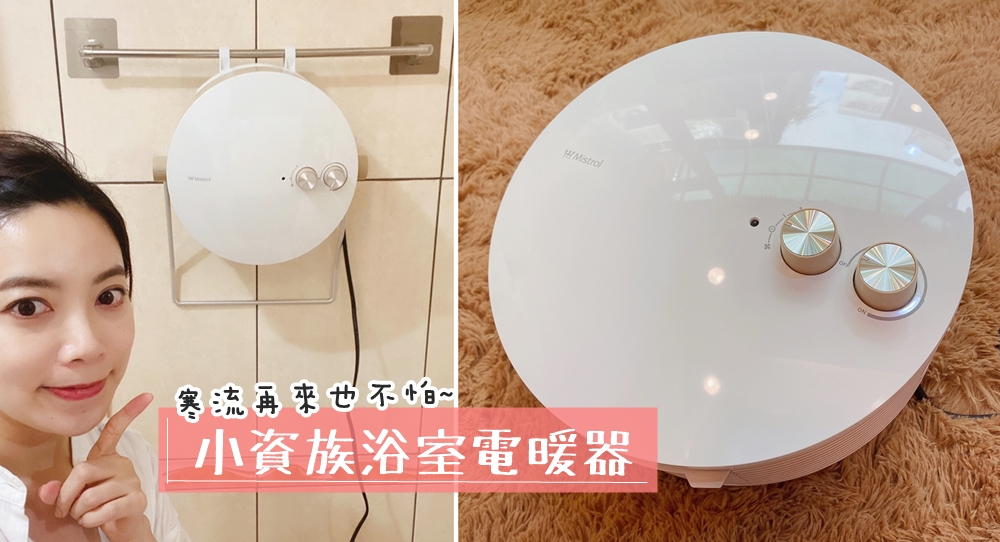 【家居/浴室】沒辦法裝浴室暖風機也不要灰心,一台美美的壁掛式浴室電暖器也能溫暖妳冬天的心♥