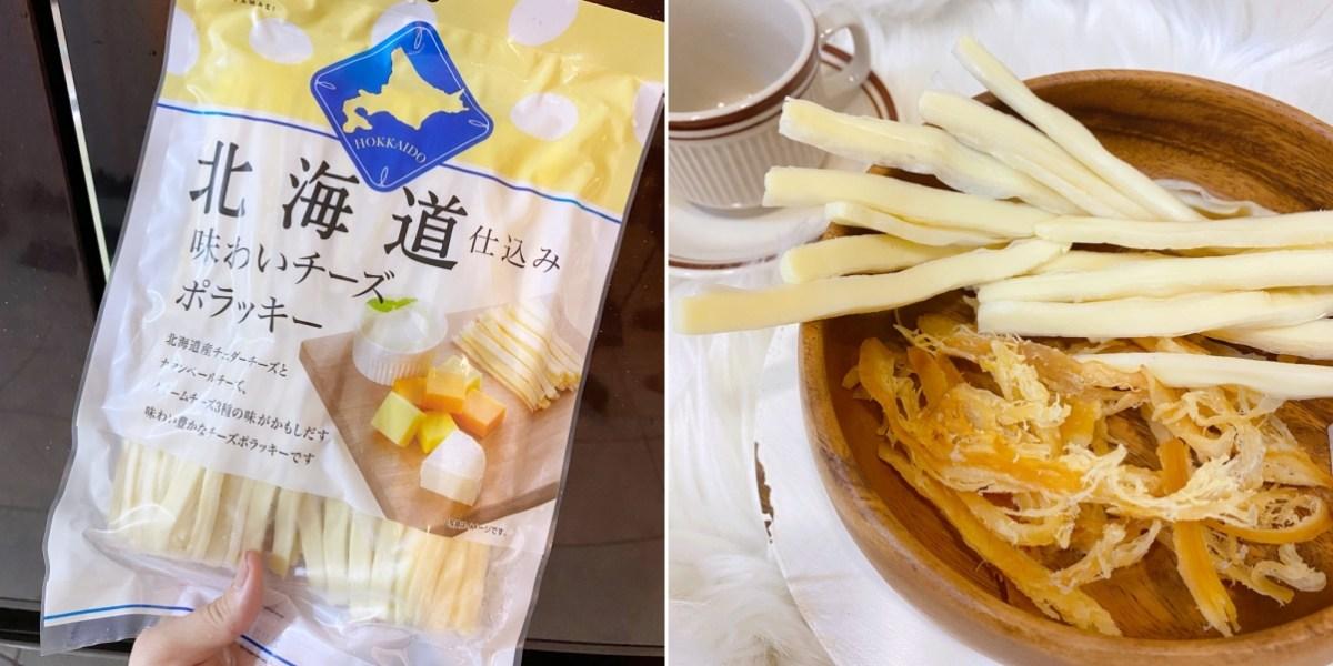 【COSTCO好物】奶香濃郁夠味的北海道鱈魚起司條!追劇&下酒菜必備!
