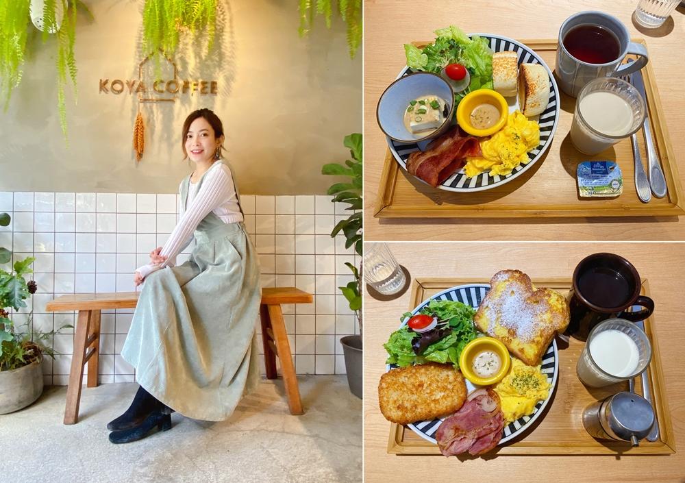 【板橋早午餐】KOYA COFFEE~餐點美味CP值高的小清新家宅早午餐(江子翠站/新埔站)