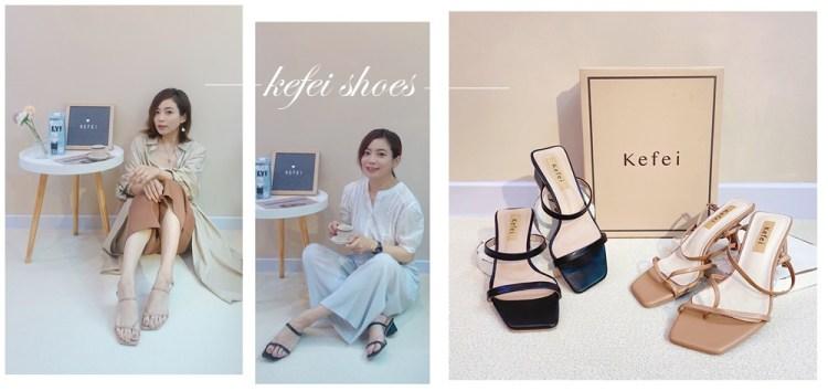 【穿搭】夏天是穿涼鞋的季節!兩雙Kefei超正涼鞋分享~