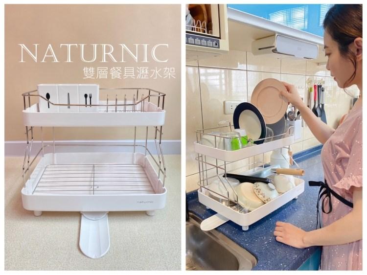 【白色家居】我的NATURNIC餐具瀝水架超美,碗盤容量大又好清洗,疫情期間的廚房小改變分享♥