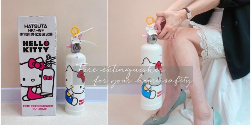 【居家安全】正德防火|日本進口時尚可愛的Hello Kitty滅火器,我家的小小消防員♥
