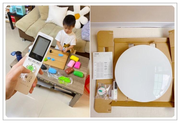 【家居】WFH推了我一把,TOSHIBA吸頂燈31萬色任你調,真的不誇張!讓我們家重見光明☀