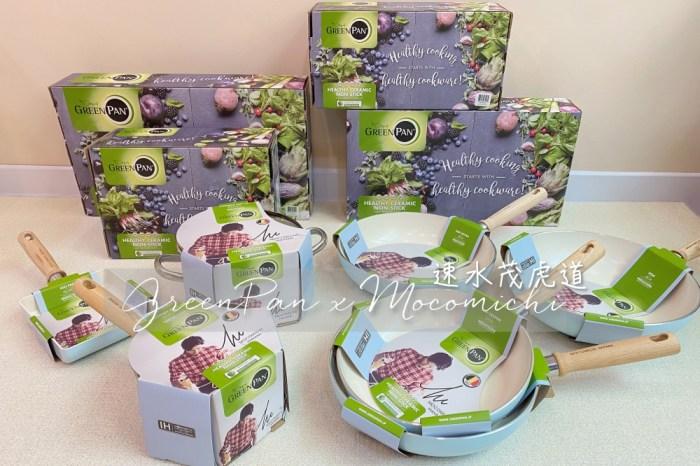 【夢幻鍋具】GreenPan x Mocomichi速水茂虎道聯名夢幻水藍鍋具組~打造妳的月薪嬌妻日系時尚廚房