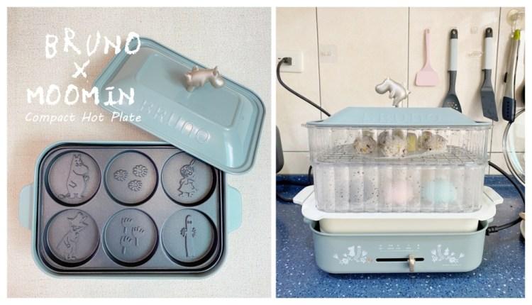 【夢幻家電】日本BRUNO萬用電烤盤~MOOMIN嚕嚕米限定款(土耳其藍)超可愛♥