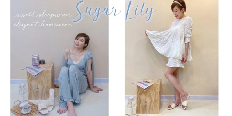【居家穿搭】可鹽可甜♥Sugar Lily甜美家居服♥優雅時尚的居家穿搭~