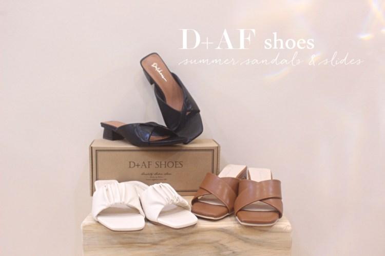 【穿搭】D+AF全台最美鞋店南西旗艦店新開幕+我的三雙夏季涼鞋/拖鞋戰利品
