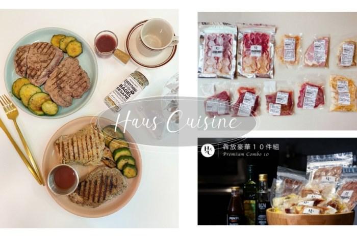 【宅配美食】Haus Cuisine皓式宅食,舒肥海陸肉品加熱即食,職業婦女下班後備餐的最愛♥