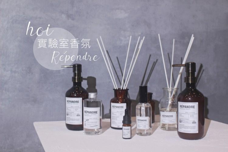 【家居】hoi實驗室香氛-CP值超高,走復古文青藥瓶風的居家精油香氛(79折開團中,百元價便宜到不可思議)