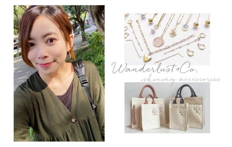 【網購】我的愛牌Wanderlust+Co官網購物教學+星座飾品戰利品開箱