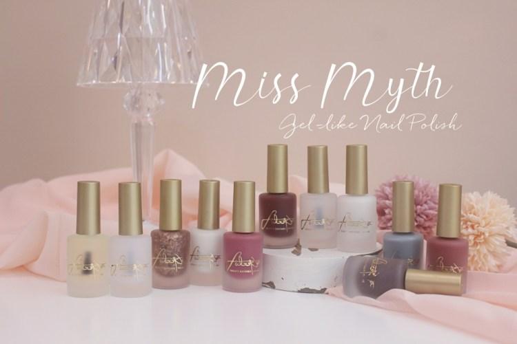 受保護的內容: 【Nail】Miss Myth迷思小姐-在家自己做免照光免卸甲可剝除的類凝膠指甲,安全無味且玻璃光感100分!