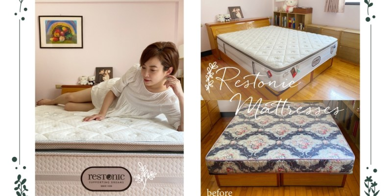 【Restonic美國蕾絲床墊】把日月潭涵碧樓的床搬回家💗我睡在柔軟的棉花糖雲上面了