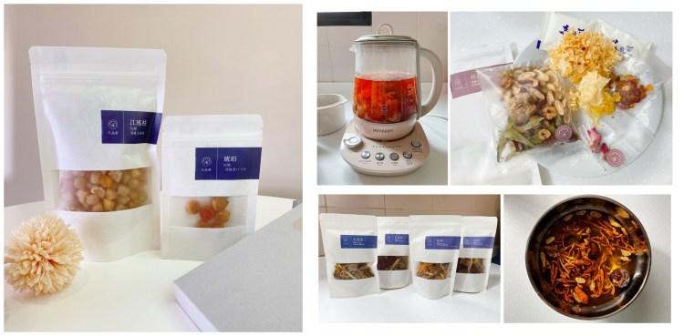 【宅配料理包】芍品軒/通通幫妳配好好~懶人主婦的港式燉湯、煲糖水乾料包、常溫湯包