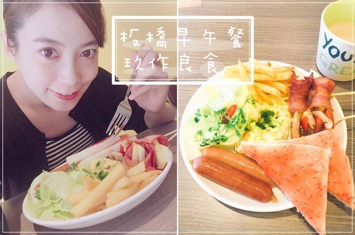 【板橋早午餐】玖作良食@江子翠捷運站(含MENU)