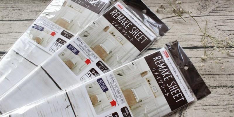 【大創好物】改造家居PLAN:木紋裝飾貼皮改造醜醜的IKEA衣櫃