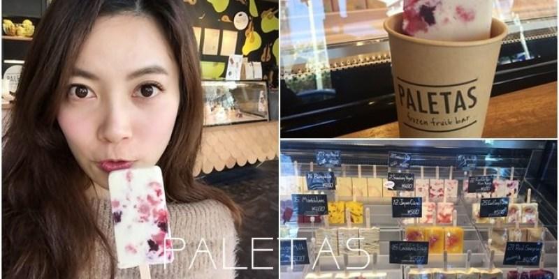 【2016東京自助】PALETAS-天然無添加時尚可愛水果冰棒@代官山店