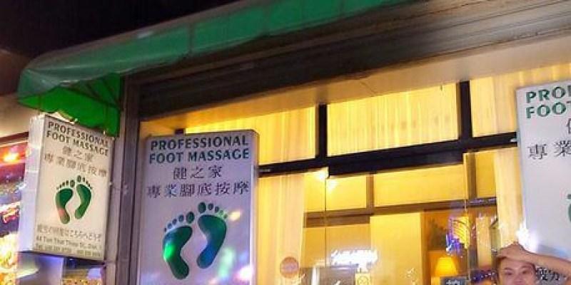 【Vietnam越南旅遊】CP值超高的腳底按摩-健之家-胡志明市