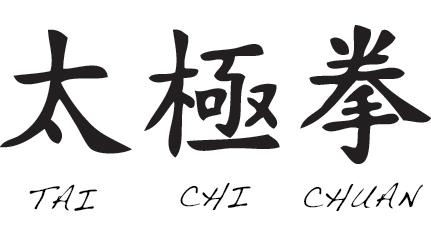 tai-chi-chuan-characters