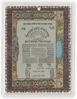 """Protects newborn and mother-Israel-Jewish-Laminated paper- 3 1/4"""" x 3"""""""