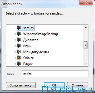 обзор папок при добавлении сэмплов в браузер программы FL Studio
