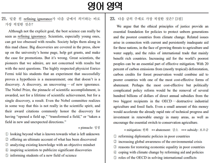 Excerpt from Suneung (English section)