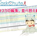 [TaskChute]私がよく使う基本操作の紹介 – タスク編集、並べ替え編