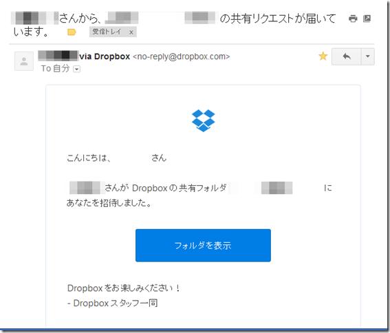 inviteFolderMail