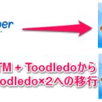 [Toodledo]RTMからToodledoへ全面的に移行することにしました – Toodledoダブルアカウント運用の開始
