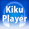 FeBeをスマホから利用する – FeBeと連動するKikuPlayerが便利