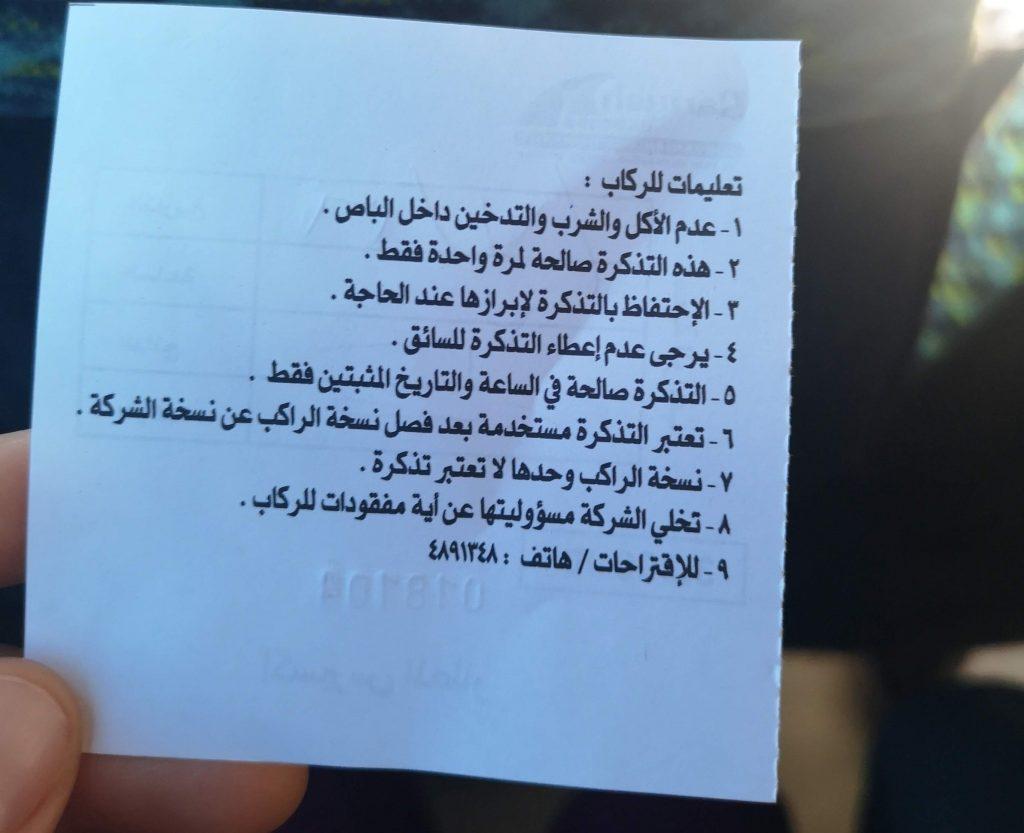 bilet de autobuz aeroport - amman, iordania